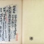 03-077 神鳳鈔01 in 臥遊堂沽価書目「所好」三号