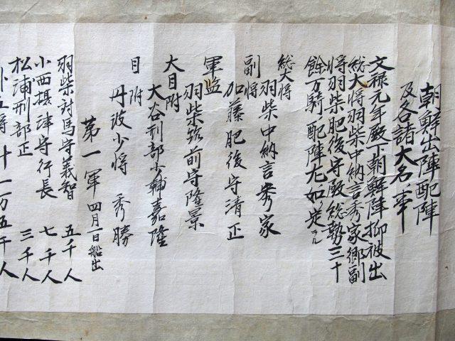 久松家文書-2196g