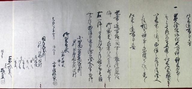 03-080 北野天満宮地所関係文書02 in 臥遊堂沽価書目「所好」三号