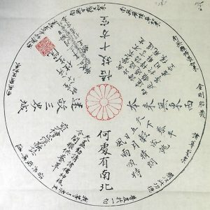 03-081 御室御所御定目03 in 臥遊堂沽価書目「所好」三号