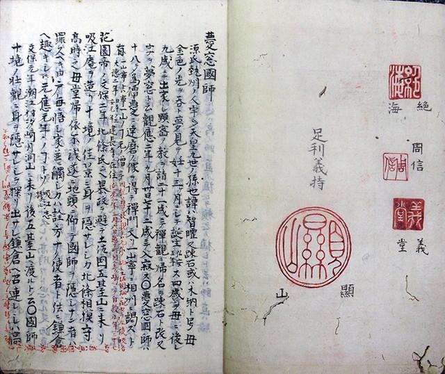 03-082 村松彦蔵自筆 百魂記ほか01 in 臥遊堂沽価書目「所好」三号