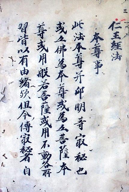 03-083 三肝抄01 in 臥遊堂沽価書目「所好」三号