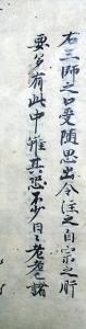 03-083 三肝抄02 in 臥遊堂沽価書目「所好」三号