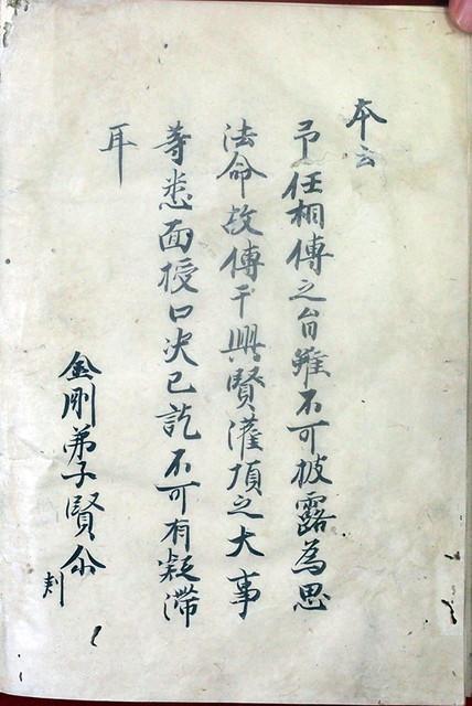 03-083 三肝抄04 in 臥遊堂沽価書目「所好」三号