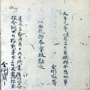 03-084 胎蔵界伝法灌頂作法ほか01 in 臥遊堂沽価書目「所好」三号