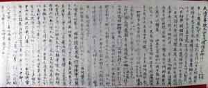 03-085 真言院文書九通02 in 臥遊堂沽価書目「所好」三号