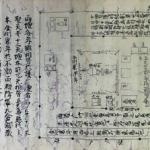 03-085 真言院文書九通01 in 臥遊堂沽価書目「所好」三号