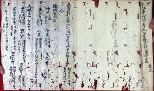 03-086 孔雀経関連文書三通02 in 臥遊堂沽価書目「所好」三号