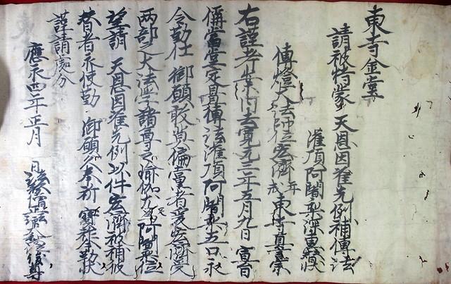 03-087 東寺金堂申文ほか二通01 in 臥遊堂沽価書目「所好」三号