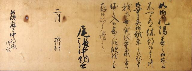 03-089 尾張大納言徳川斉朝 書状案 in 臥遊堂沽価書目「所好」三号