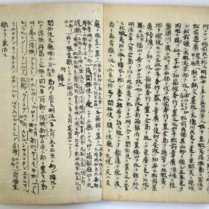 国々統治沿革誌原稿-1498d
