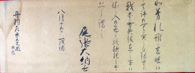 03-090 尾張大納言徳川茂徳 書状案 in 臥遊堂沽価書目「所好」三号