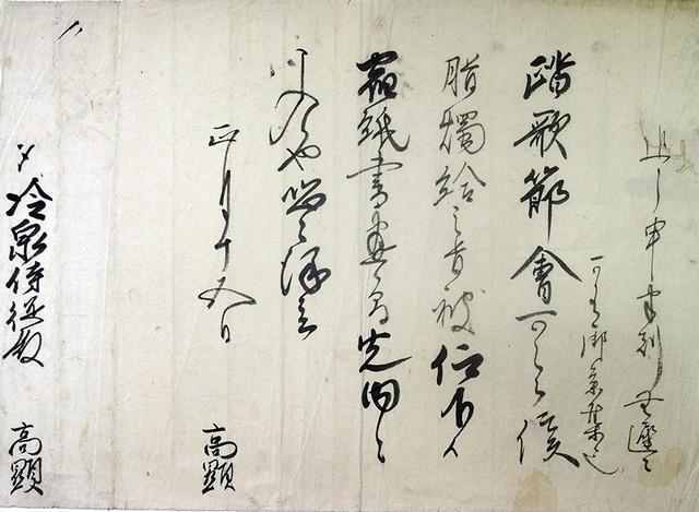 03-095 勧修寺大納言高顕 書状 in 臥遊堂沽価書目「所好」三号