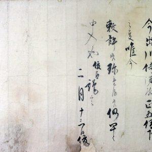 03-096 中御門中納言俊臣 書状 in 臥遊堂沽価書目「所好」三号
