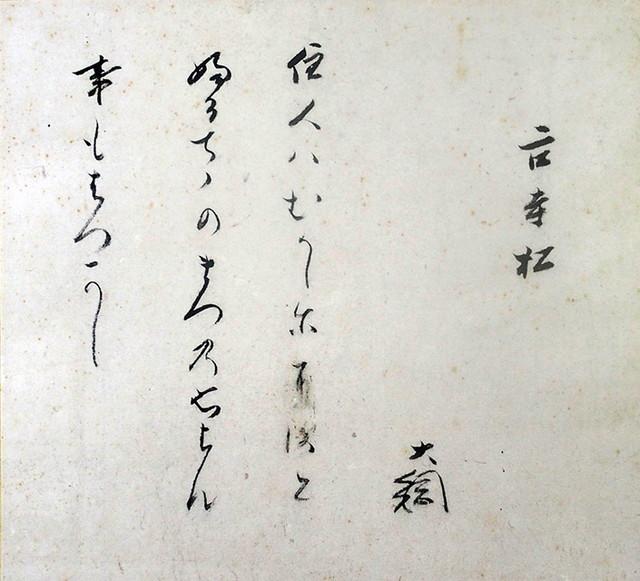 03-097 大徳寺大綱 詠草 in 臥遊堂沽価書目「所好」三号