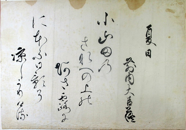 03-098 三条内大臣公修 詠草懐紙 in 臥遊堂沽価書目「所好」三号