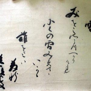 03-099 徳大寺内大臣実堅 詠草懐紙 in 臥遊堂沽価書目「所好」三号