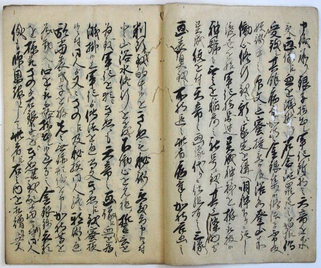 妖法行候者共罪科之写-1894b