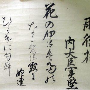 03-100 日野大納言資枝 詠草懐紙 in 臥遊堂沽価書目「所好」三号