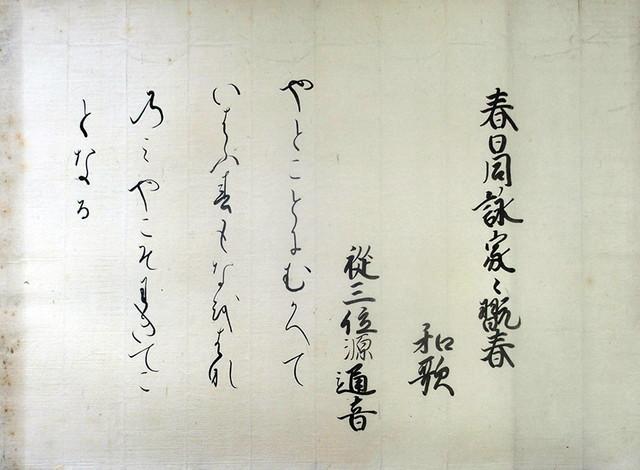 03-101 久世三位通音 和歌懐紙1 in 臥遊堂沽価書目「所好」三号