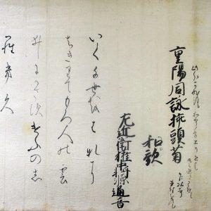 03-102 久世三位通音 和歌懐紙2 in 臥遊堂沽価書目「所好」三号