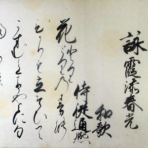 03-103 久世通熙 和歌懐紙 in 臥遊堂沽価書目「所好」三号