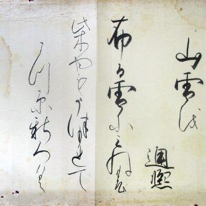 03-104 久世通熙 大懐紙 in 臥遊堂沽価書目「所好」三号
