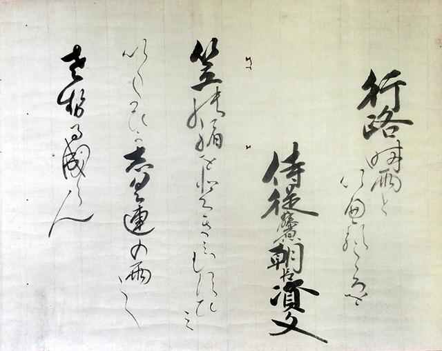 03-105 中御門侍従資文 和歌懐紙 in 臥遊堂沽価書目「所好」三号