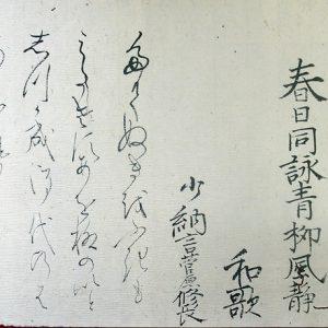 03-106 高辻少納言修長 和歌懐紙1 in 臥遊堂沽価書目「所好」三号