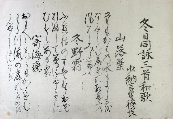 03-107 高辻少納言修長 和歌懐紙2 in 臥遊堂沽価書目「所好」三号