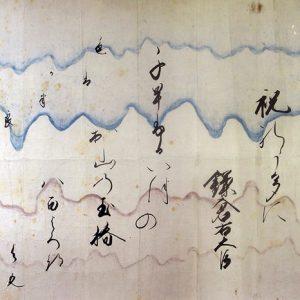 03-108 日野大納言資矩 古歌懐紙 in 臥遊堂沽価書目「所好」三号