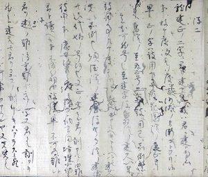 03-109 暦号関係文書 in 臥遊堂沽価書目「所好」三号