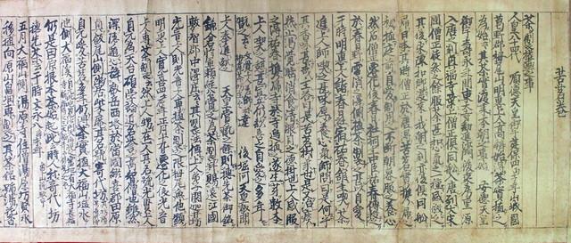 03-110 宇治茶起源伝書 茶権輿伝 in 臥遊堂沽価書目「所好」三号