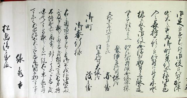 03-111 髪結職分謁書事02 in 臥遊堂沽価書目「所好」三号