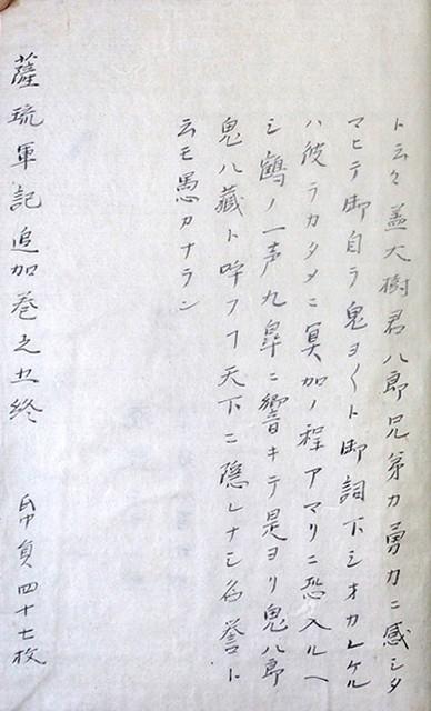 03-113 薩琉軍記03 in 臥遊堂沽価書目「所好」三号