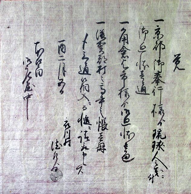 03-114 京都奉行琉球人関係文書01 in 臥遊堂沽価書目「所好」三号