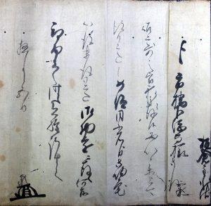 03-114 京都奉行琉球人関係文書02 in 臥遊堂沽価書目「所好」三号