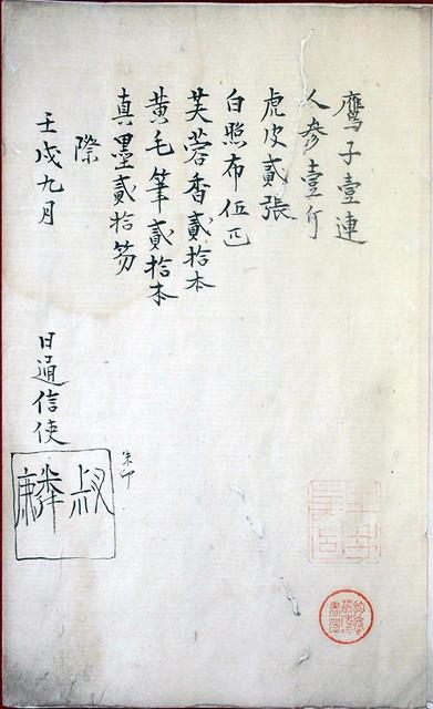 03-116 御疑問三カ条01 in 臥遊堂沽価書目「所好」三号