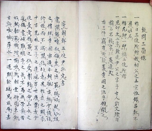 03-116 御疑問三カ条02 in 臥遊堂沽価書目「所好」三号