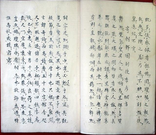 03-116 御疑問三カ条03 in 臥遊堂沽価書目「所好」三号