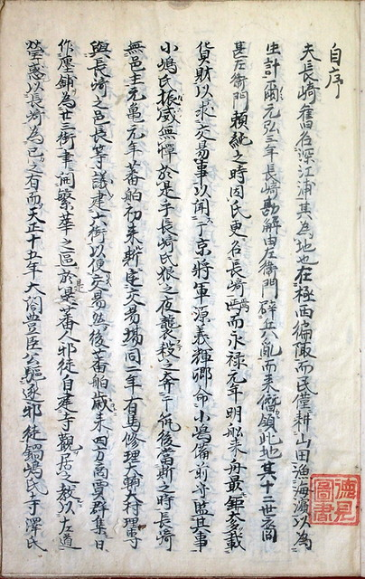 03-117 長崎港草01 in 臥遊堂沽価書目「所好」三号