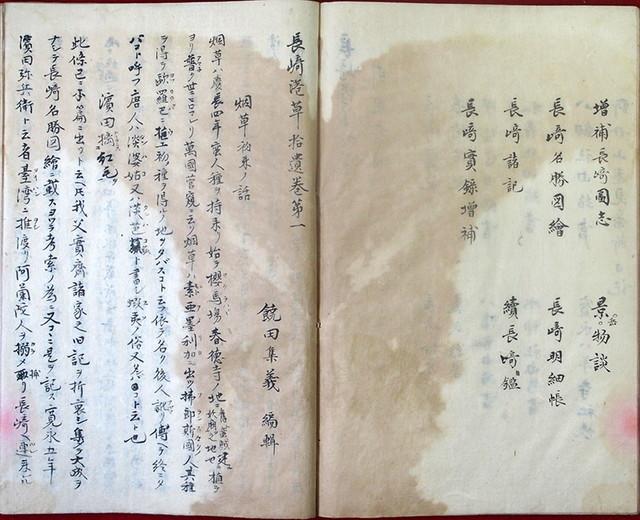 03-117 長崎港草03 in 臥遊堂沽価書目「所好」三号