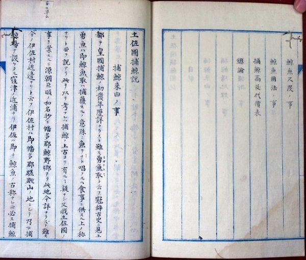03-120 土佐国捕鯨説01 in 臥遊堂沽価書目「所好」三号
