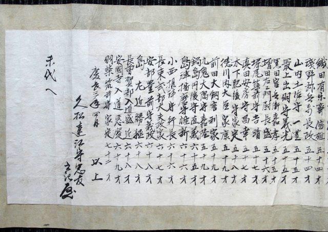 久松家文書-2196b