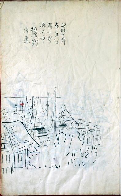 03-125 万延元年遣米使節日記01 in 臥遊堂沽価書目「所好」三号