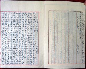 03-126 錦繍叢書02 in 臥遊堂沽価書目「所好」三号