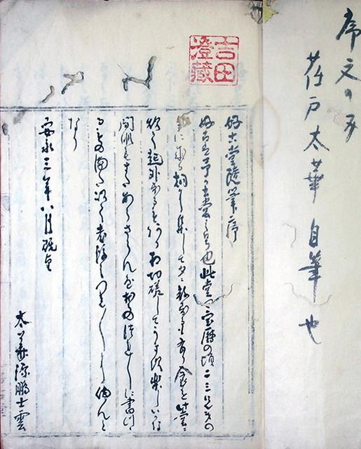 03-128 莅戸太華自筆 宝暦随筆01 in 臥遊堂沽価書目「所好」三号
