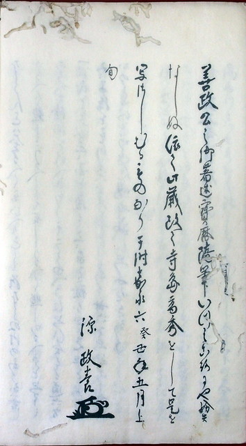 03-128莅戸太華自筆 宝暦随筆02 in 臥遊堂沽価書目「所好」三号