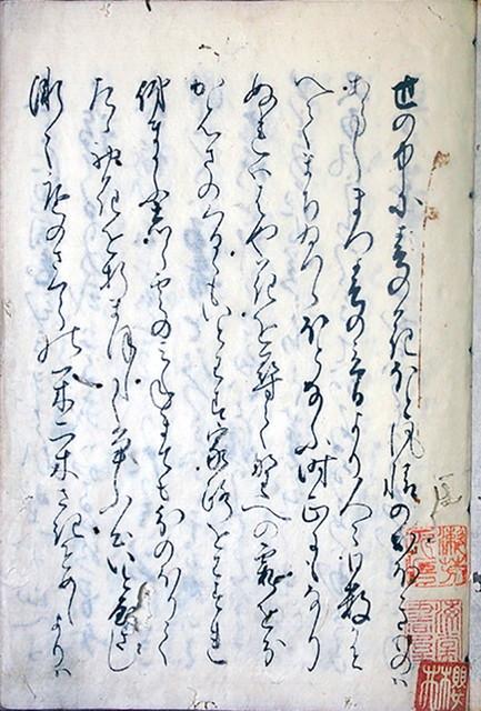 03-129 成島司直自筆文稿01 in 臥遊堂沽価書目「所好」三号