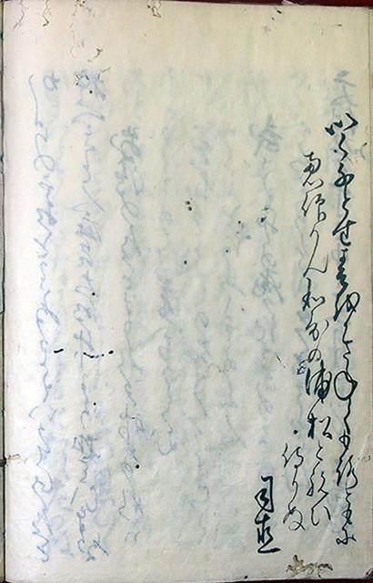 03-129 成島司直自筆文稿02 in 臥遊堂沽価書目「所好」三号